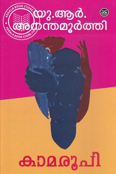 Cover Image of Book കാമരൂപി