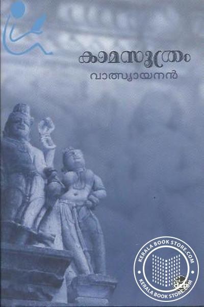Cover Image of Book Kamasoothram
