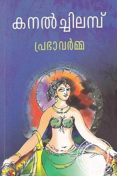 Image of Book Kanalchilambu