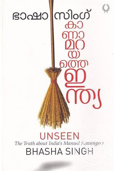 Cover Image of Book കാണാമറയത്തെ ഇന്ത്യ