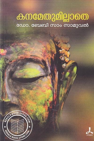 Cover Image of Book കനമേതുമില്ലാതെ