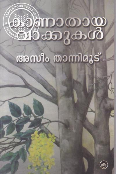 Cover Image of Book കാണാതായ വാക്കുകള്