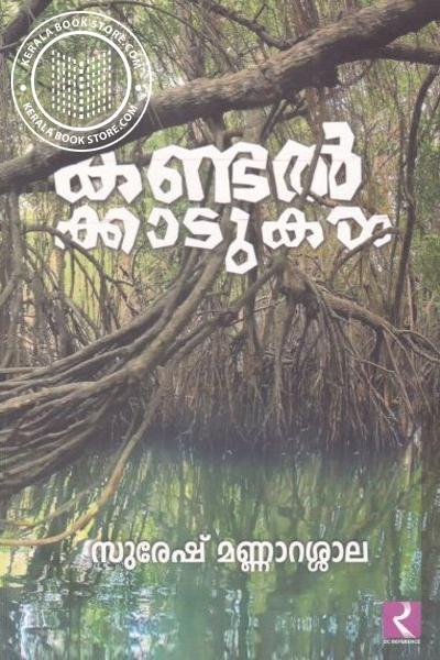 Cover Image of Book Kandalkadukal