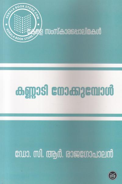 Cover Image of Book കണ്ണാടി നോക്കുമ്പോള് കേരള സംസ്കാരപ്പൊലിമകള്