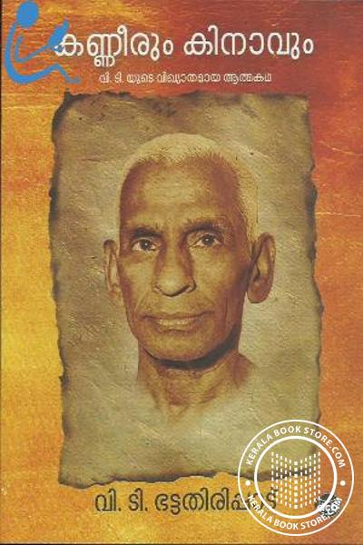 Cover Image of Book Kanneerum Kinavum