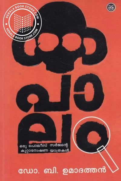 Cover Image of Book Kapalam