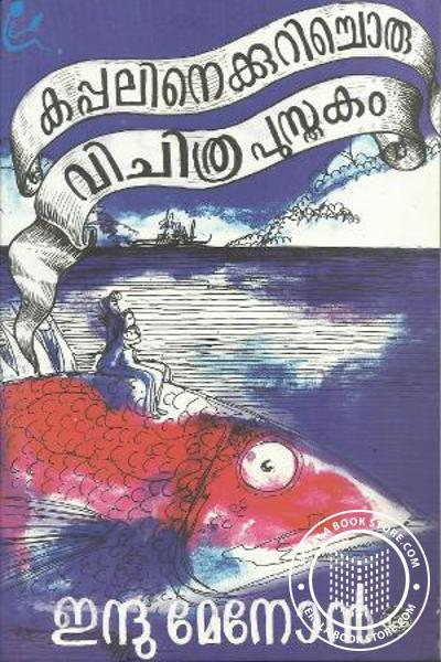 Cover Image of Book Kappalinekkurichoru Vichitra Pusthakam
