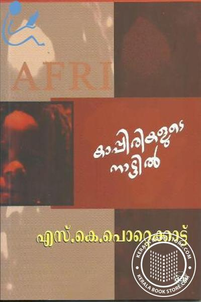 Cover Image of Book Kappirikalude Nattil