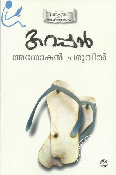 Cover Image of Book കറപ്പന്