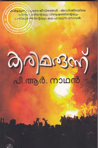 Cover Image of Book Karimarunnu