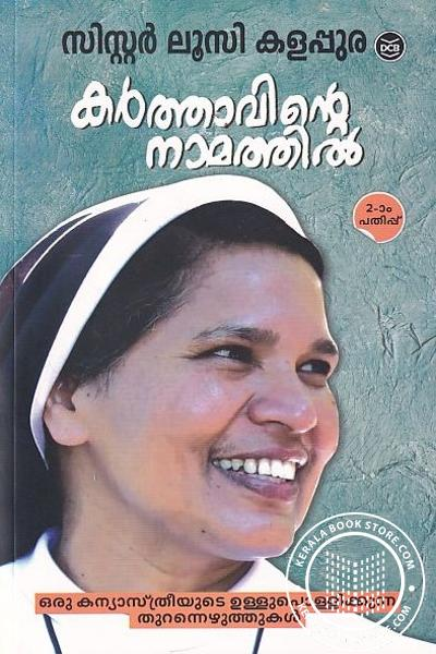 Cover Image of Book Karthavinte Namathil