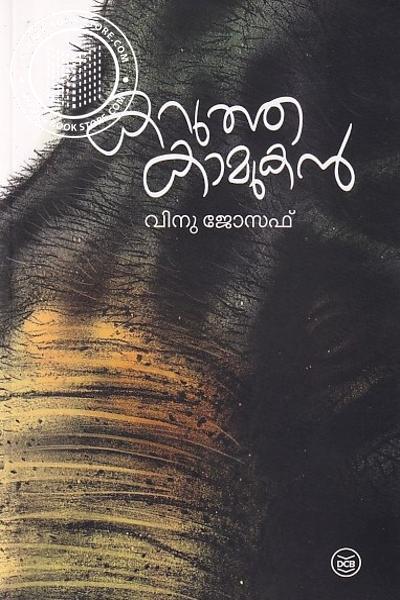 Cover Image of Book കറുത്ത കാമുകന്