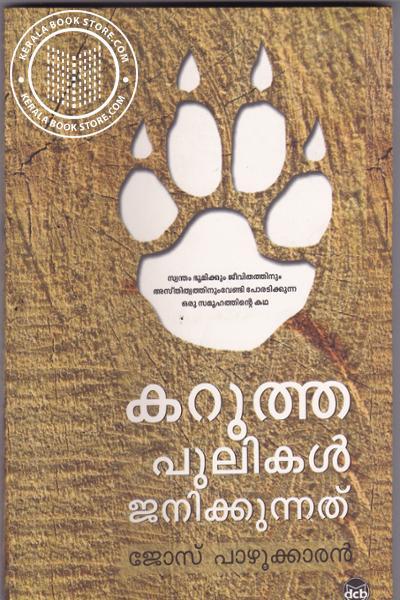 Image of Book Karutha Pulikal Janikkunnathu