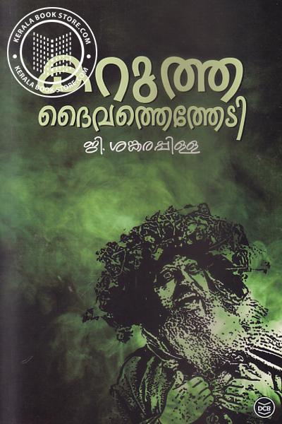 Cover Image of Book കറുത്തദൈവത്തെത്തേടി