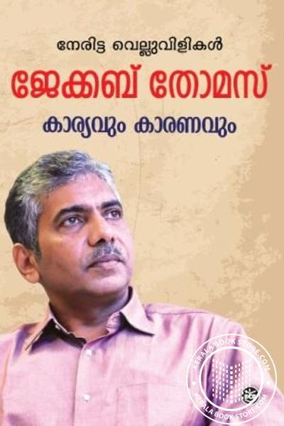 Cover Image of Book Karyavum Karanavum