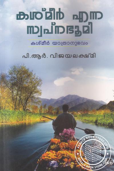 Cover Image of Book Kashmir Enna Swapnabhumi