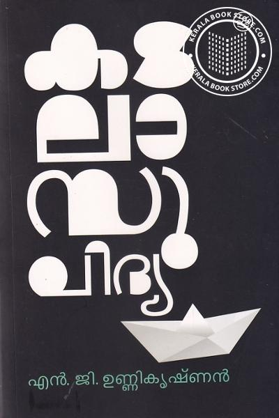 Cover Image of Book കടലാസുവിദ്യ