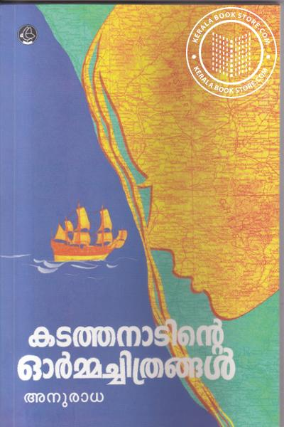Image of Book Katathanatinte Ormmachitragal