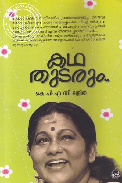 Cover Image of Book Katha Thudarum