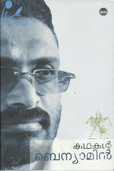 Cover Image of Book Kathakal Benyamin