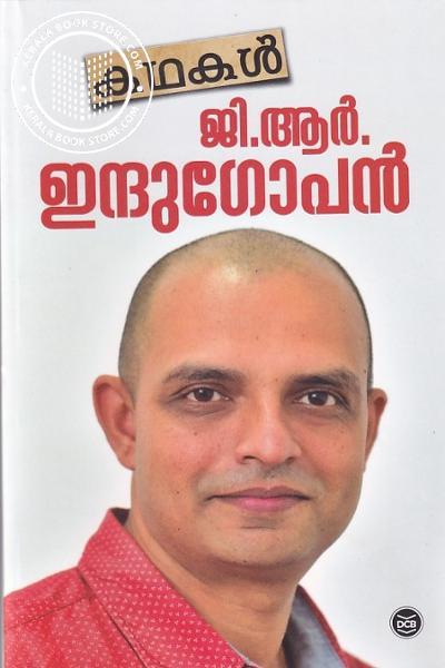 Cover Image of Book കഥകൾ ജി ആർ ഇന്ദുഗോപൻ