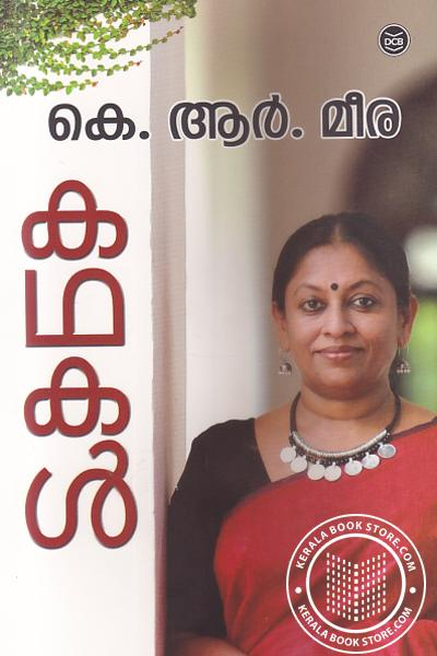 Cover Image of Book Kathakal K R Meera