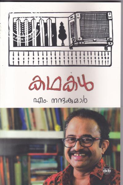 Cover Image of Book Kathakal M Nandakumar