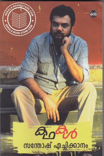 Cover Image of Book കഥകള്‍ Santhosh Echikkanam