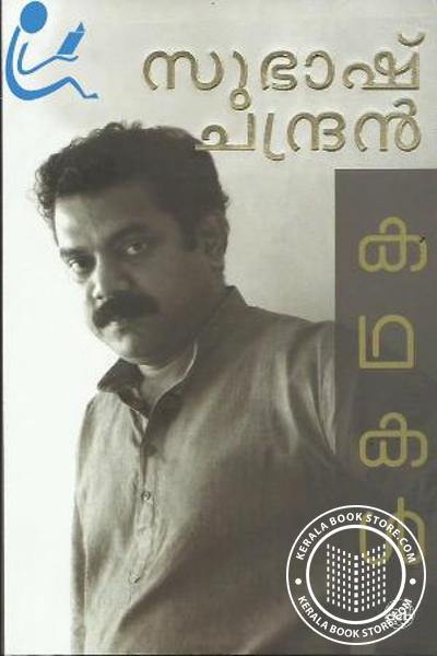 Cover Image of Book Kathakal Subhash Chandran