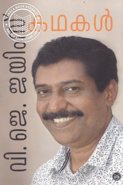 Cover Image of Book കഥകള് വി ജെ ജയിംസ്