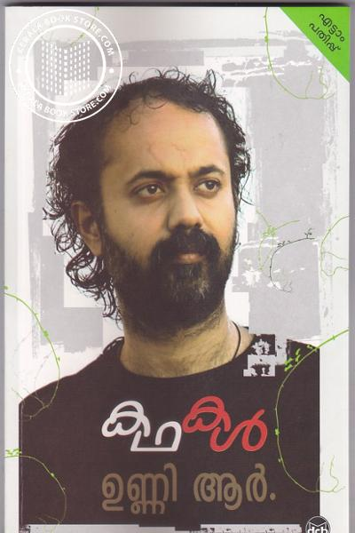 Cover Image of Book Kathakal