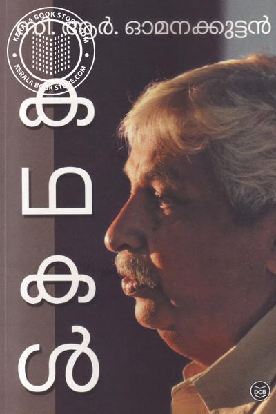 Cover Image of Book കഥകള് - C R Omanakkuttan