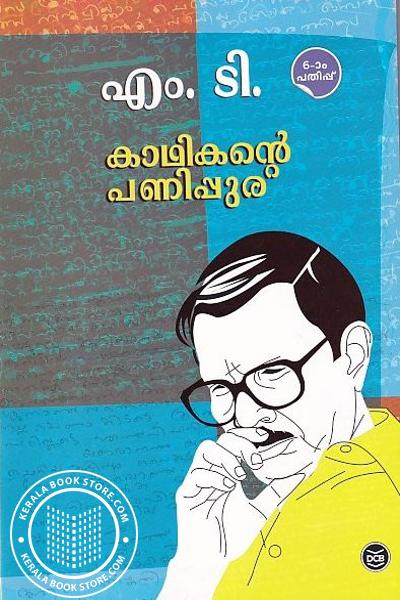 Cover Image of Book Kathikante Panippura