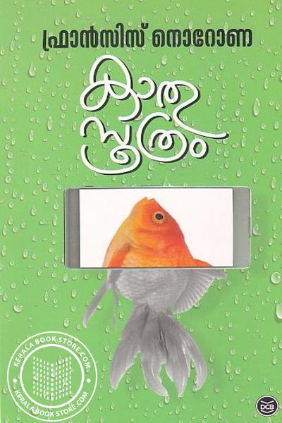 Cover Image of Book കാതുസൂത്രം