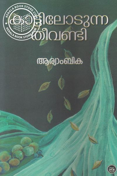 Image of Book Kattilodunna Theevandy