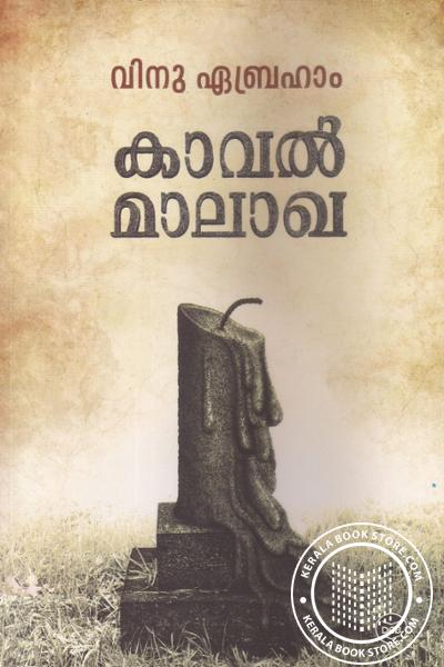Cover Image of Book Kaval Malakha