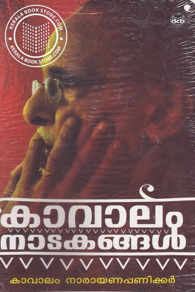 Cover Image of Book കാവാലം നാടകങ്ങള്