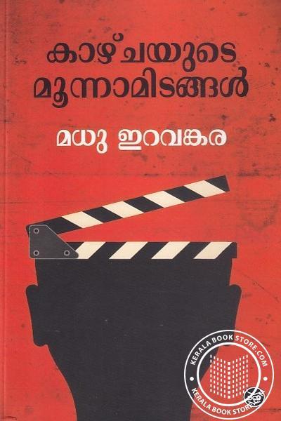 Cover Image of Book കാഴ്ചയുടെ മൂന്നാമിടങ്ങള്