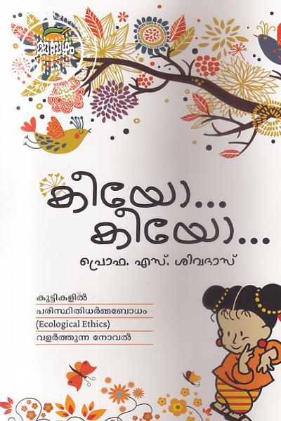 Image of Book കീയോ കീയോ