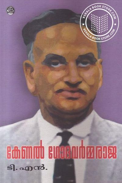 Cover Image of Book Kenal Godavarmmaraaja