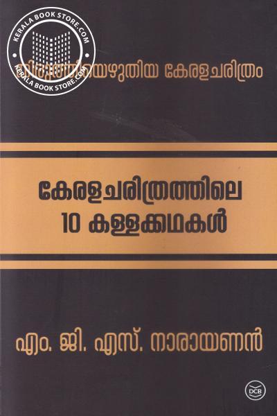 Cover Image of Book കേരള ചരിത്രത്തിലെ 10 കള്ളക്കഥകള്