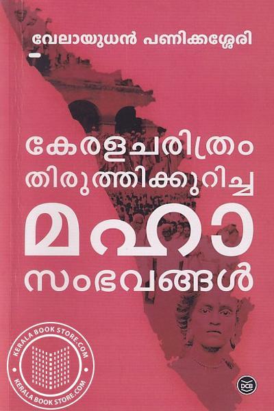Cover Image of Book കേരള ചരിത്രം തിരുത്തിക്കുറിച്ച മഹാസംഭവങ്ങള്