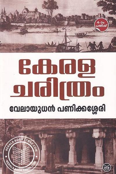 Cover Image of Book കേരള ചരിത്രം