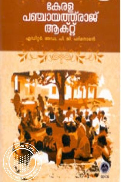 Cover Image of Book കേരള പഞ്ചായത്ത് രാജ് ആക്ട്