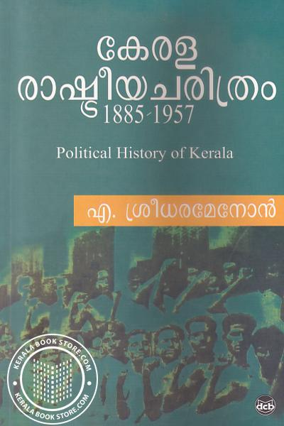 Cover Image of Book Kerala Rastreeya Chaitra 1885-1957