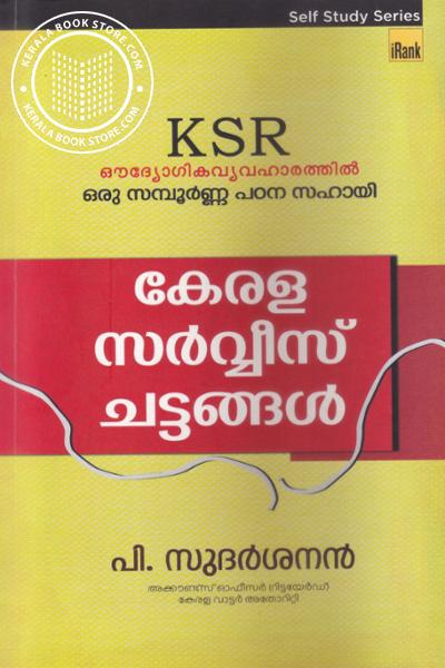 Cover Image of Book Kerala Service Chattangal