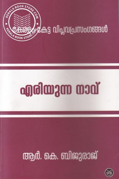 Cover Image of Book കേരളം കേട്ട വിപ്ലവ പ്രസംഗങ്ങള് എരിയുന്ന നാവ്