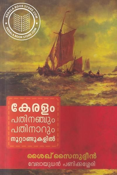 Cover Image of Book Keralam Pathinanchum Pathinarum Noottandukalil