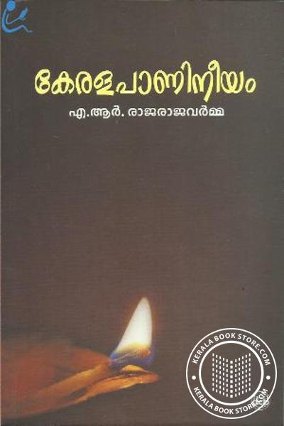 Cover Image of Book Keralapanineeyam