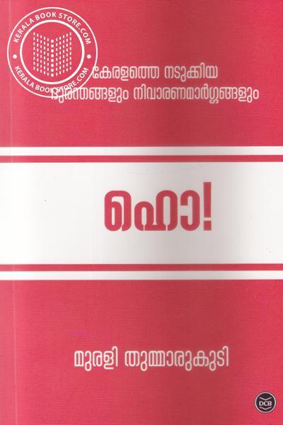 Cover Image of Book കേരളത്തെ നടുക്കിയ ദുരന്തങ്ങളും നിവാരണമാര്ഗ്ഗങ്ങളും